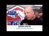 Джефф Монсон.Россия - жесткая страна в представлении американцев